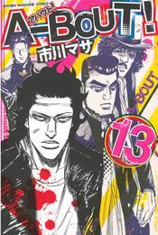 A-BOUT!(13) 漫画