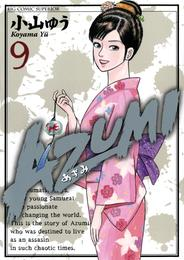 AZUMI-あずみ-(9) 漫画