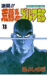 激闘!! 荒鷲高校ゴルフ部(13) 漫画