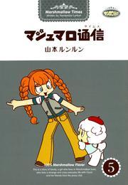 マシュマロ通信(5) 漫画