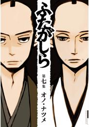ふたがしら(7) 漫画