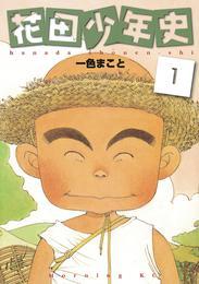 花田少年史(1) 漫画