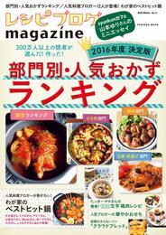 レシピブログmagazine Vol.11 冬号 漫画