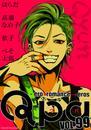 Qpa vol.99 キュン 漫画