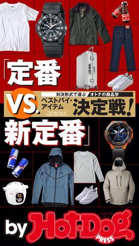 バイホットドッグプレス  定番VS.新定番決定戦!  2017年3/10号 漫画