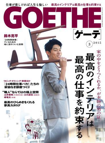GOETHE[ゲーテ]2015年3月号 漫画