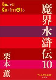 P+D BOOKS 魔界水滸伝 10 漫画