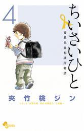 ちいさいひと 青葉児童相談所物語(4) 漫画