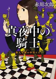 第九号棟の仲間たち5 真夜中の騎士 〈新装版〉 漫画
