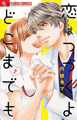 恋はつづくよどこまでも (1-5巻 最新刊) 漫画