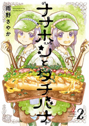 ナナホシとタチバナ(1-2巻 最新刊)