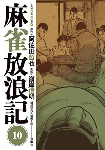麻雀放浪記 漫画