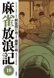 麻雀放浪記 (1-10巻 最新刊)