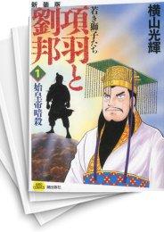 【中古】項羽と劉邦 (1-12巻) 漫画