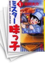 【中古】ミスター味っ子 [文庫版] (1-10巻) 漫画