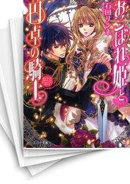 【中古】【ライトノベル】おこぼれ姫と円卓の騎士 (全18冊)