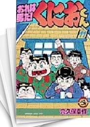 【中古】おれは男だ!くにおくん (1-11巻) 漫画