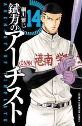 錻力のアーチスト 14 冊セット全巻 漫画