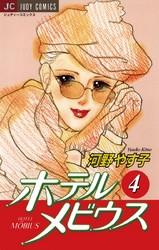 ホテル メビウス 4 冊セット全巻 漫画