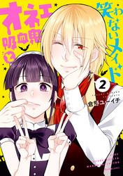 オネェ吸血鬼と笑わないメイド 2 冊セット最新刊まで 漫画