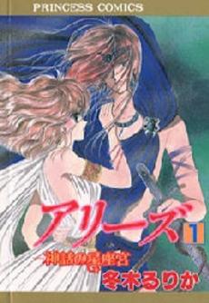 アリーズ  (1-20巻 全巻) 漫画