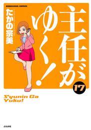 主任がゆく! 17巻 漫画
