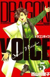 DRAGON VOICE(5) 漫画