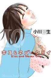 キス&ネバークライ(10) 漫画