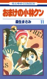おまけの小林クン 11巻 漫画