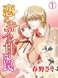 恋とキスと甘い罠(1) 漫画