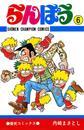 らんぽう(6) 漫画