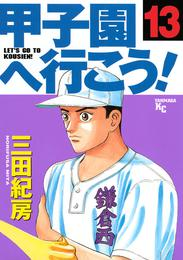 甲子園へ行こう!(13) 漫画