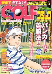 GOLFコミック 2015年3月号 漫画