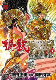 聖闘士星矢EPISODE.G アサシン 1 漫画