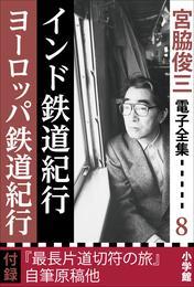 宮脇俊三 電子全集8 『インド鉄道紀行/ヨーロッパ鉄道紀行』 漫画