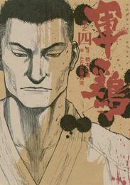 極厚版『軍鶏』 巻之四 (10~12巻相当) 漫画
