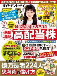 ダイヤモンドZAi 16年7月号 漫画