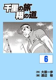 千里の旅 翔の道 6 漫画