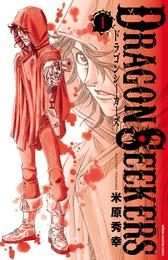 DRAGON SEEKERS 1 漫画