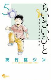 ちいさいひと 青葉児童相談所物語(5) 漫画