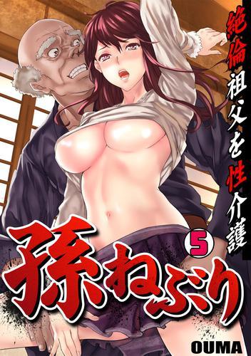孫ねぶり~絶倫祖父を性介護~(5) 漫画