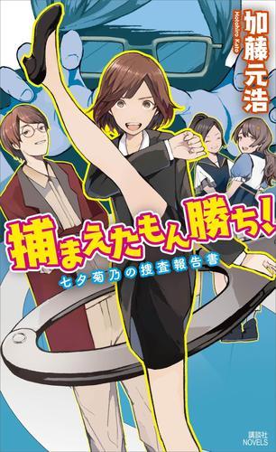 捕まえたもん勝ち! 七夕菊乃の捜査報告書 漫画