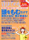 ゆほびか2021年6月号 漫画