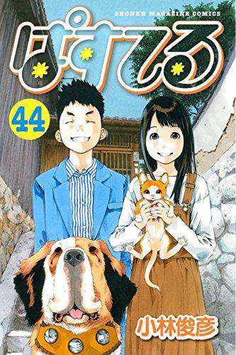 ぱすてる (1-44巻 全巻) 漫画