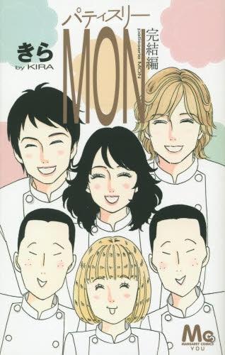 パティスリーMON (1-11巻 全巻) 漫画
