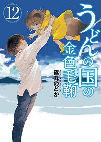 うどんの国の金色毛鞠 (1-12巻 全巻) 漫画