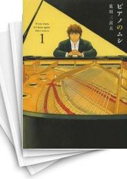【中古】ピアノのムシ (1-12巻) 漫画