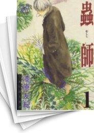 【中古】蟲師 (1-10巻) 漫画