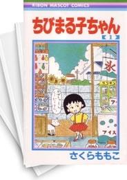 【中古】ちびまる子ちゃん (1-17巻)