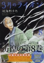3月のライオン 8巻 [手帳付限定版]